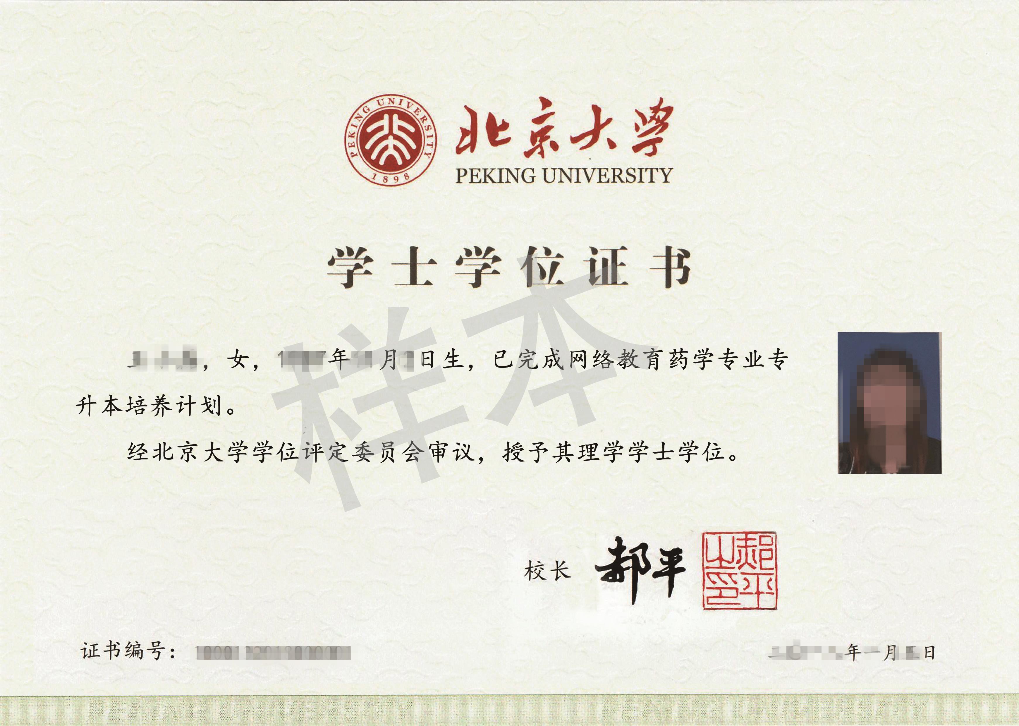 2021年北京大学医学继续教育沐鸣娱乐2代理春季网络教育招生简章